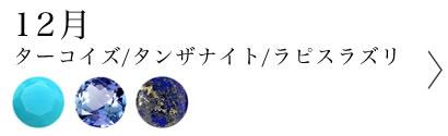 12月誕生石 ターコイズ・タンザナイト・ラピスラズリ