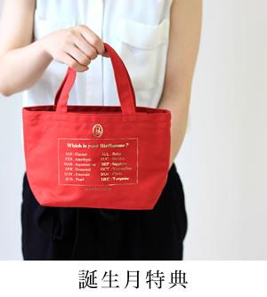 SPECIAL BENEFITS 誕生月特典 ルビー色の誕生石バッグを持つ女性