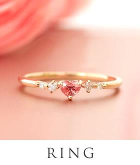 ホワイトデーに贈りたいリング(指輪)
