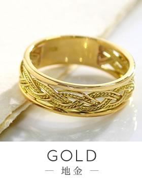 手編みの地金K18リング(指輪)