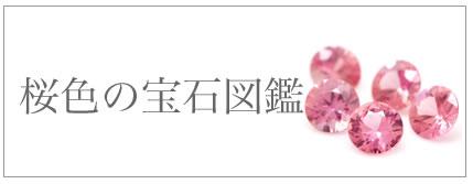 桜色の宝石一覧