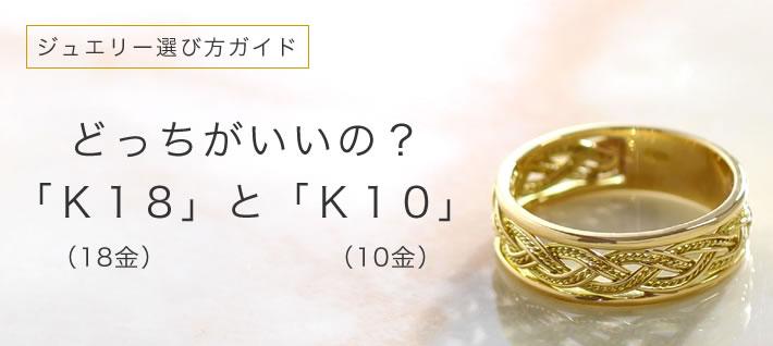 ジュエリー選び方ガイド K18(18金)とK10(10金)の違い