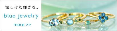 ビズーの青い宝石シリーズ