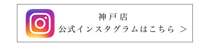 ビズー神戸店の公式インスタグラムはこちら
