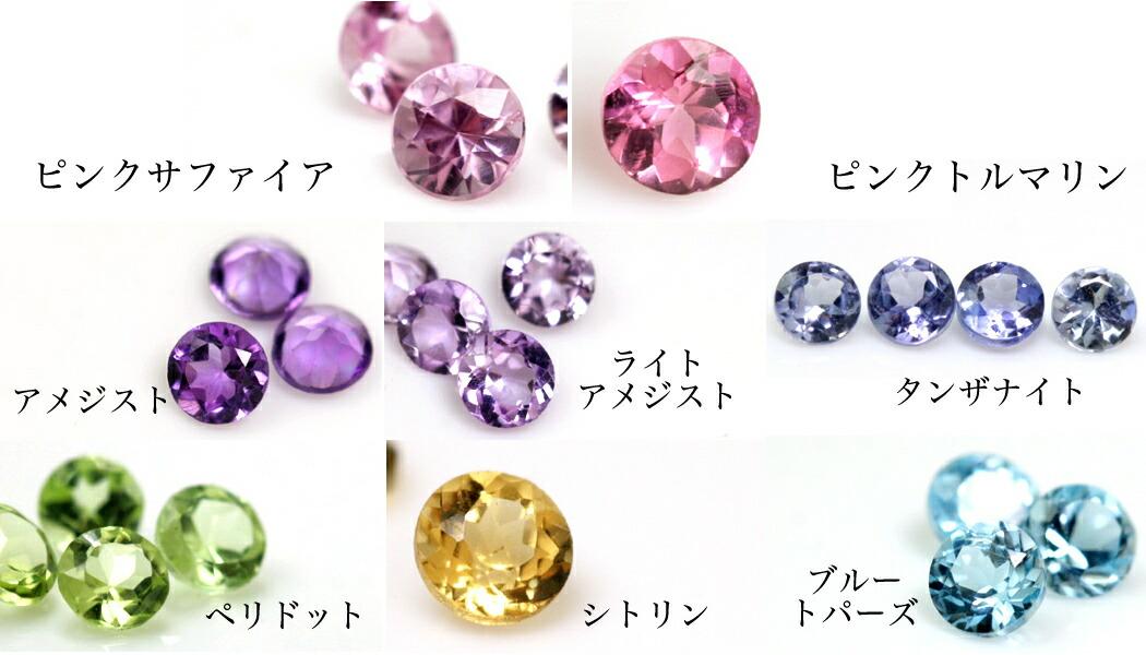 パナシェブーケに使用している宝石の画像