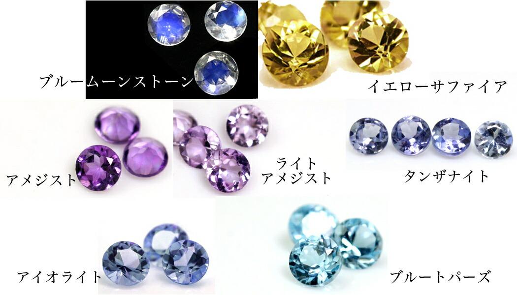 ルナブーケに使用している宝石の画像