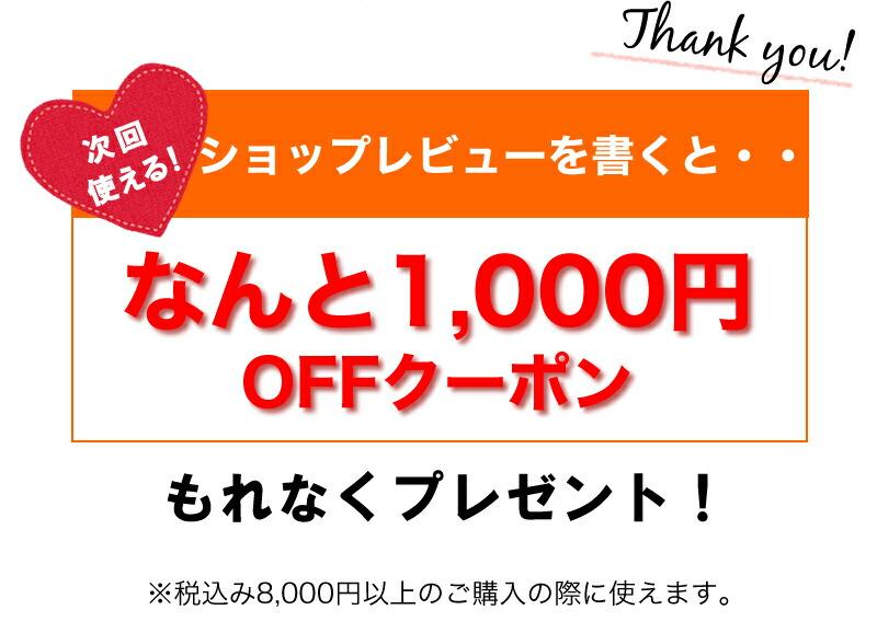 ショップレビューで1,000円OFFクーポンプレゼント