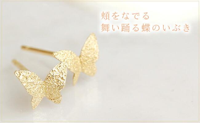 蝶のセカンドピアス