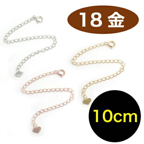ネックレス用アジャスター 長さ調節 ゴールド・アジャスター10cm 付け替え用アジャスターチェーン K10 10金 10K ネックレスを長くする ネックレスを伸ばす ペンダント 誕生日プレゼント 女性 チェーンネックレス