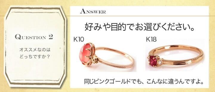 K18とK10おすすめはどっち?