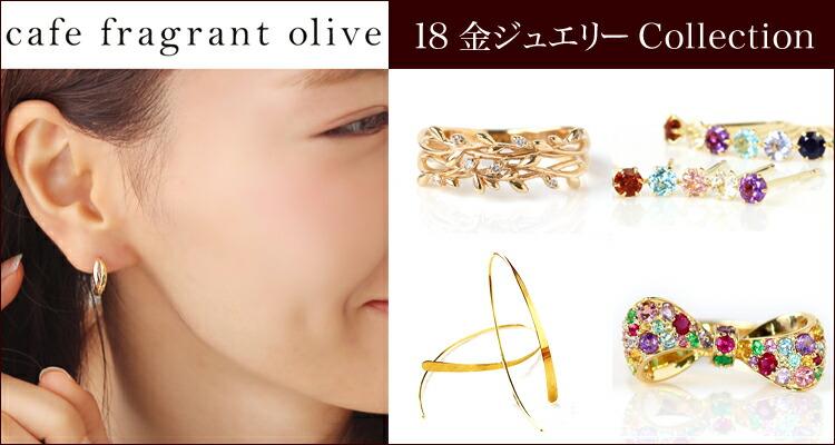 18金ピアス、イヤリング、指輪、ネックレス通販特集
