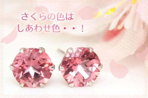 桜色トパーズピアス