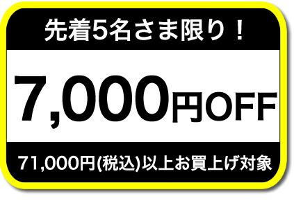 7000円オフ