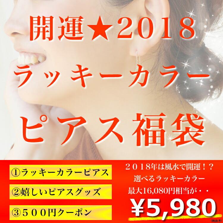 ピアス福袋2018レディースジュエリー10KK1010金【風水ラッキーカラーピアス福袋2018年】
