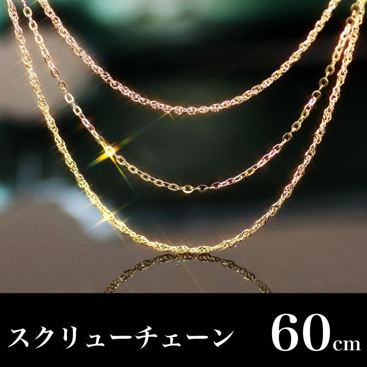 スクリューチェーンネックレス K18 イエローゴールド ホワイトゴールド ロングネックレス レディース ペンダント 通販 人気 おすすめ