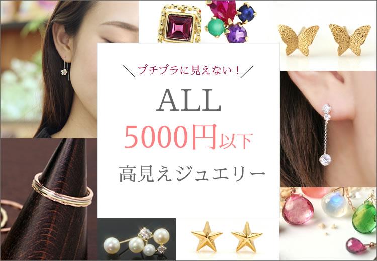 5000円以下ジュエリー特集