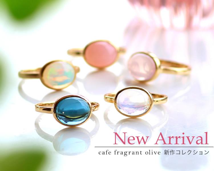 新作コレクション ジュエリー通販Cafe Fragrant Olive