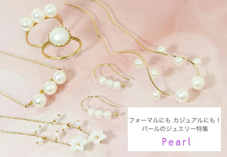 パール真珠のピアス、ネックレス、指輪、イヤリング