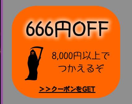666円OFF