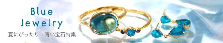 青い宝石のジュエリー特集