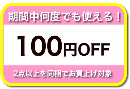 100円オフ