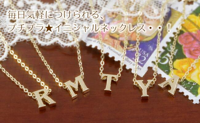 10K K10 10金 ゴールドネックレス イニシャル ピンクゴールド ホワイトゴールド
