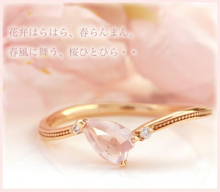 桜モチーフのローズクォーツの指輪の画像