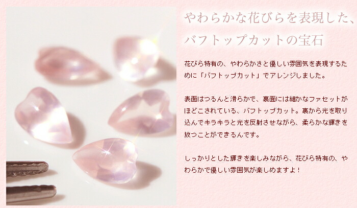 桜モチーフのローズクォーツのルース画像