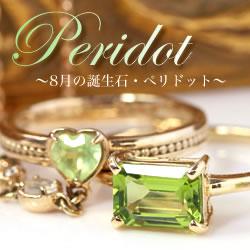 ペリドット 8月誕生石