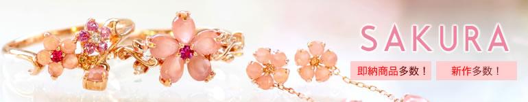 桜ジュエリーコレクション