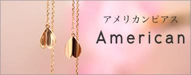 アメリカンピアス