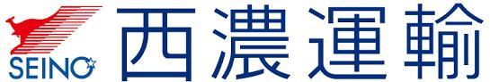西濃運輸ロゴ