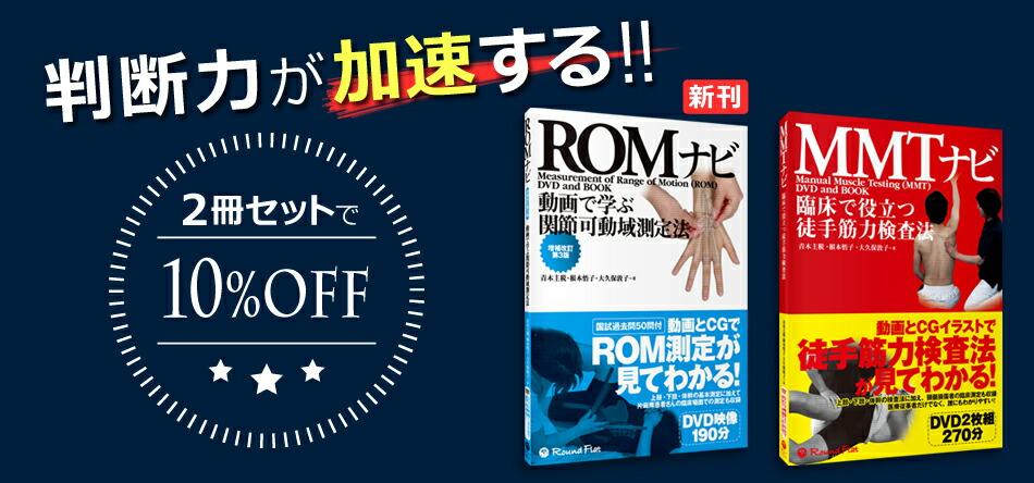 新刊ROMナビ【増補改訂第3版】&MMTナビ2冊セット