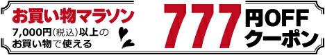 筋肉家で使える777円OFFクーポン獲得URL ダイヤモンド・プラチナ会員限定