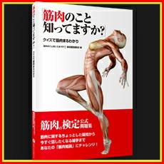 「「筋肉のこと知ってますか?」−クイズで筋肉まるわかり」