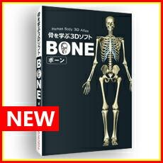 骨を学ぶ3Dソフト「BONEボーン」