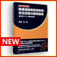『健康運動実践指導者』認定試験対策問題集《増補改訂第2版》