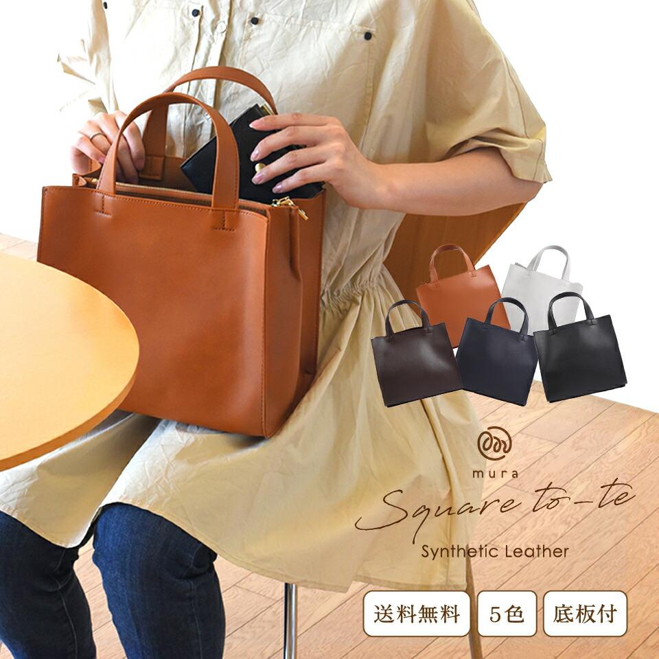 小さめトートバッグ