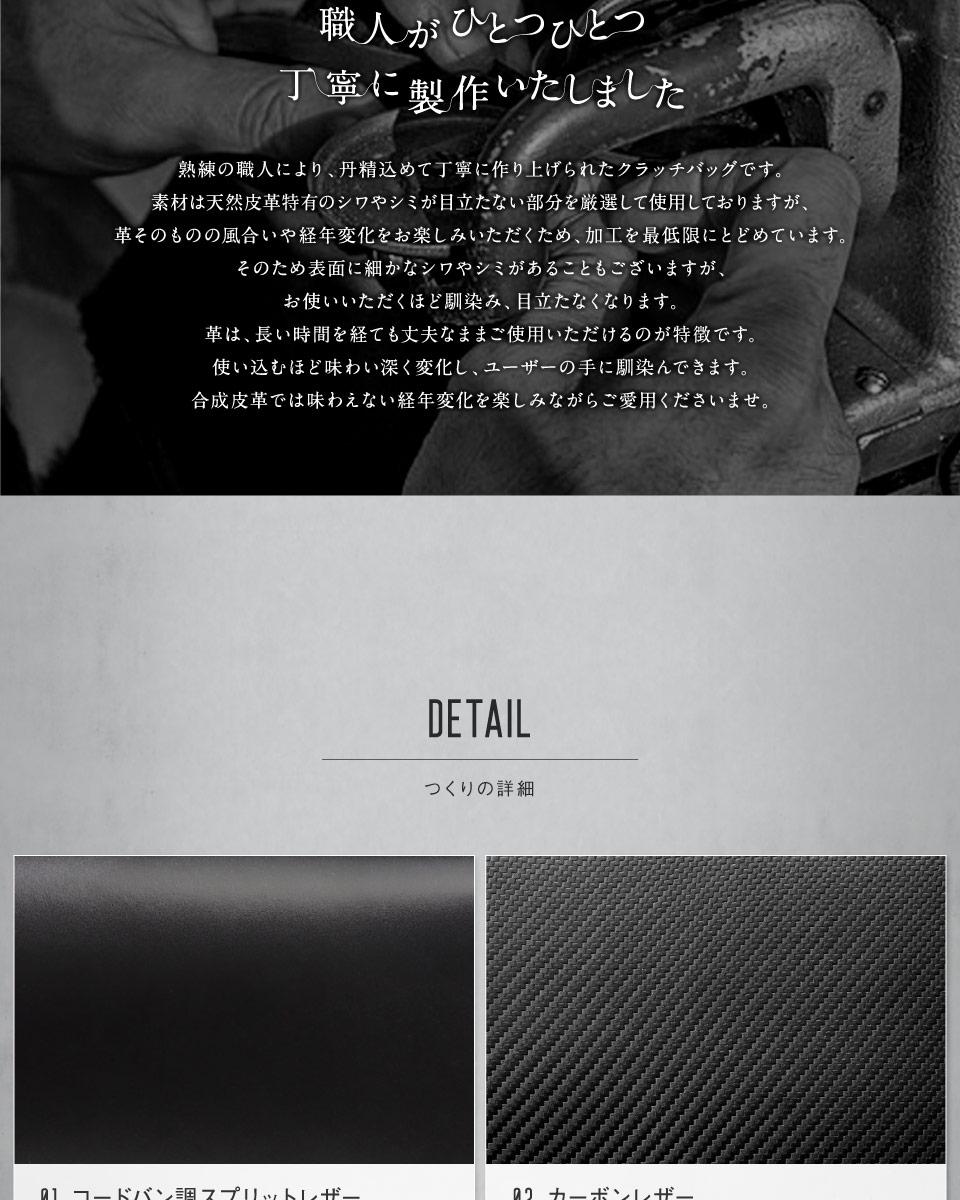 クラッチバッグ メンズ 送料無料 レザー 革 本革 牛革 コードバン調 コードバン カーボンレザー 父の日 おすすめ 人気 ギフト 男性 紳士用 プレゼント 薄い スリム 小さめ コンパクト 収納 ラウンドファスナー