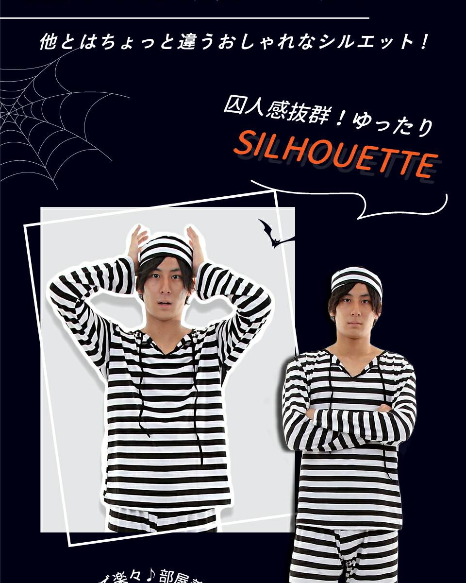 囚人服 衣装 コスプレ ハロウィン 囚人 コスチューム 大人 ペア メンズ レディース 変装 囚人服 長袖 お揃い