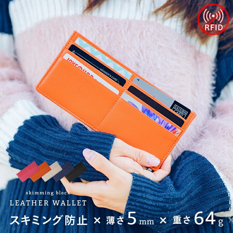 スキミング防止薄型長財布