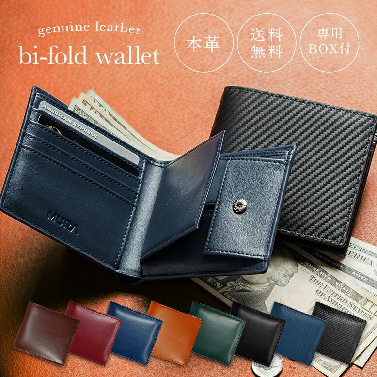大容量本革二つ折り財布