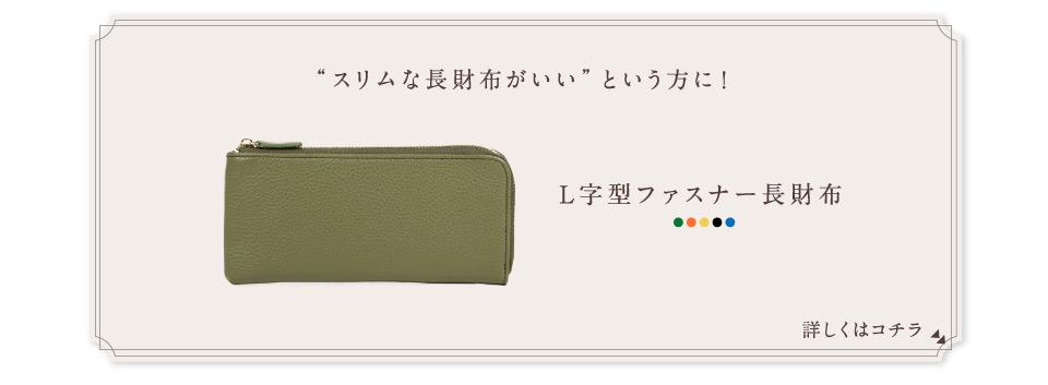 L字長財布