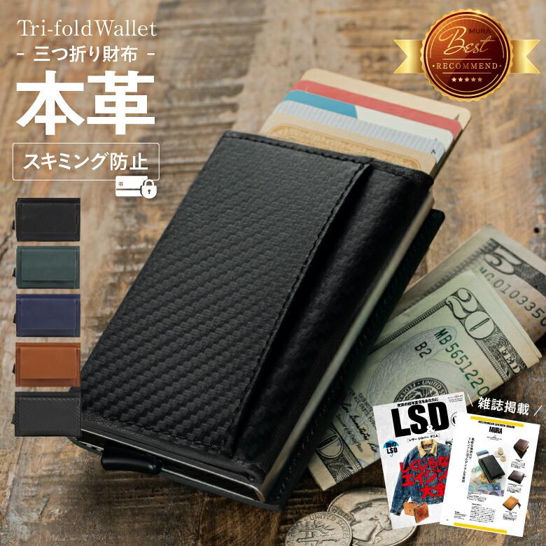 スキミング防止三つ折り財布