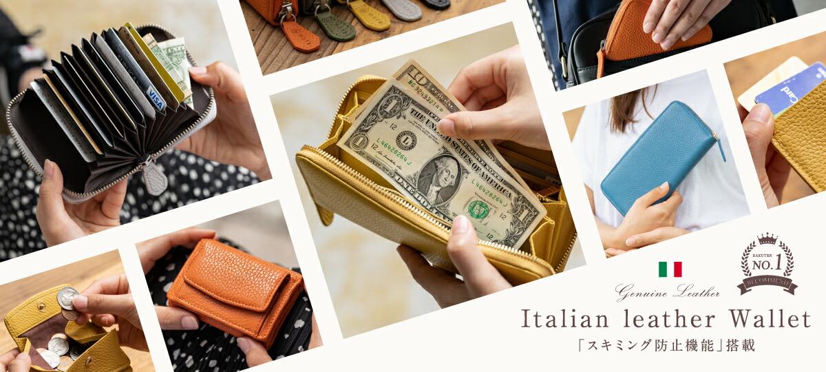 スキミング防止機能付き財布