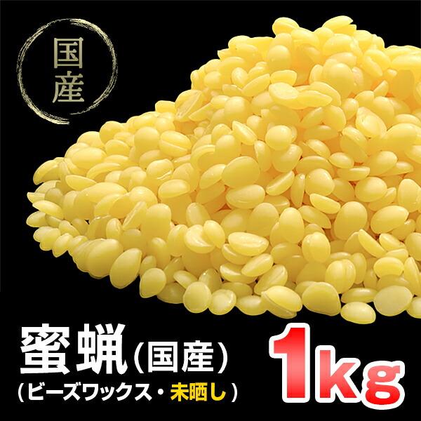 国産 蜜蝋 未晒し 1kg