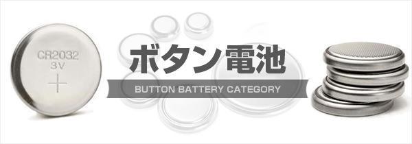電池,ボタン電池,バッテリー,