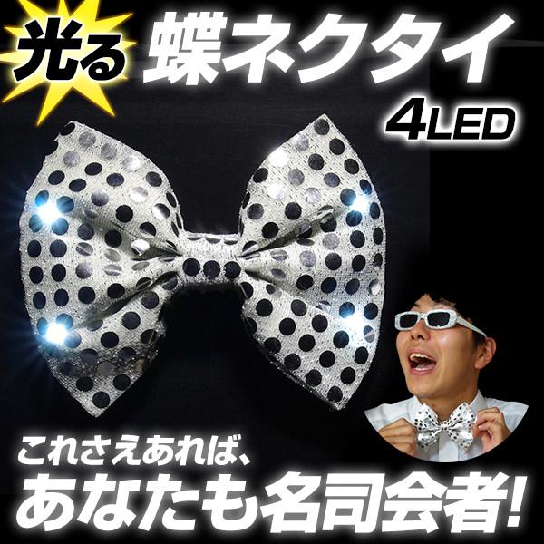 光る蝶ネクタイ