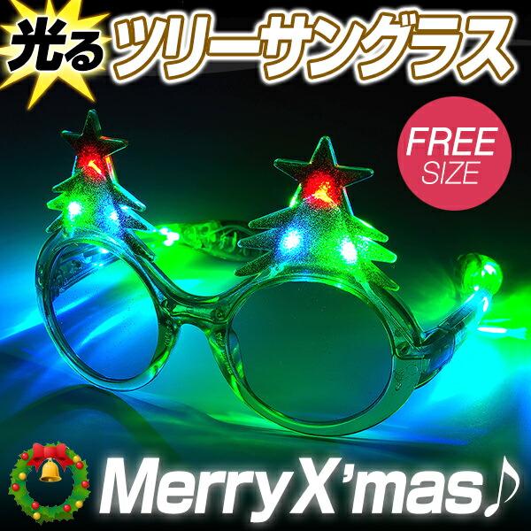 クリスマスツリーサングラス
