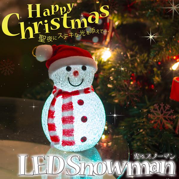 LEDスノーマン
